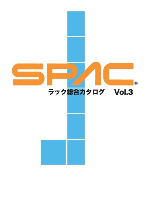 SPACラック総合カタログVol.3