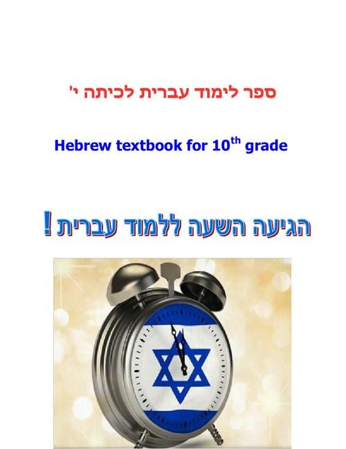 10th grade Hebrew book