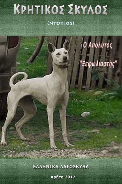 Κρητικός Σκύλος & Ελληνικός Ιχνηλάτης