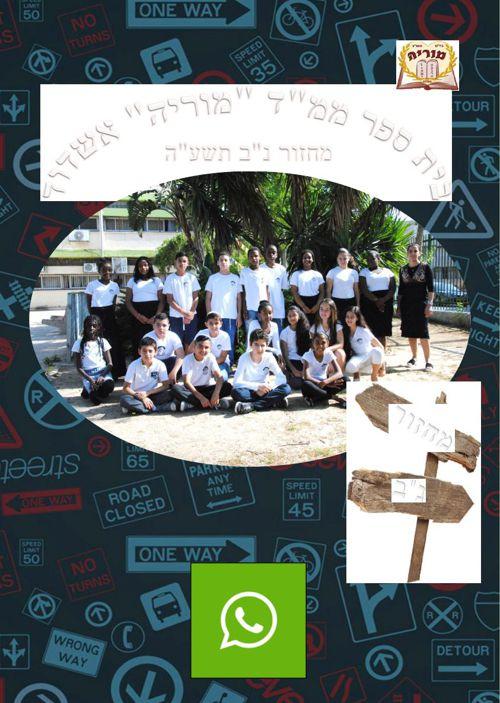 """ספר דיגיטלי - מחזור נ""""ב - מוריה - אשדוד"""