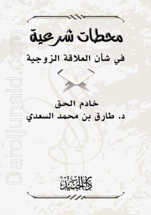 Mahattat-Zawjiyah_Tarek_Saadi