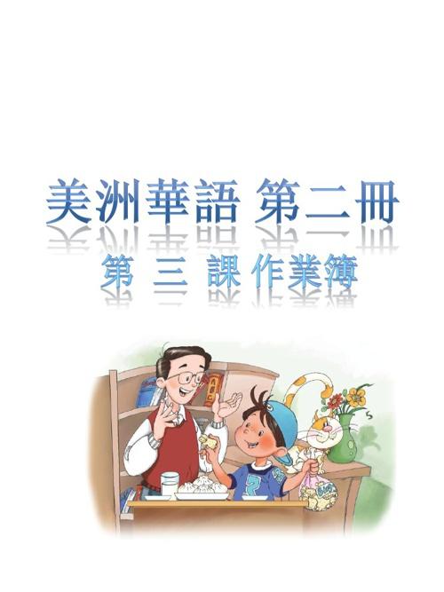 美洲華語第二冊 第三課作業 答案