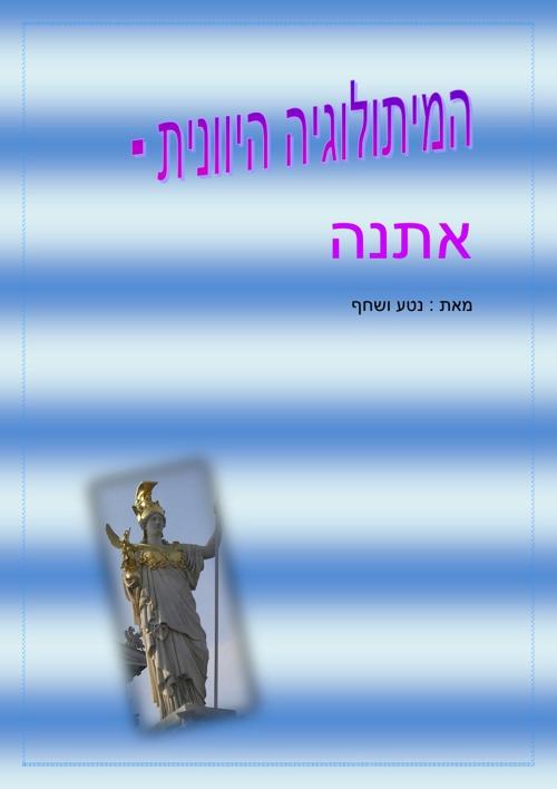 המיתולוגיה היוונית - אתנה