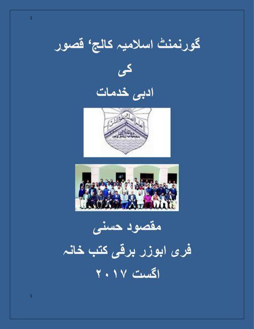 گورنمنٹ اسلامیہ کالج' قصور  کی  ادبی خدمات
