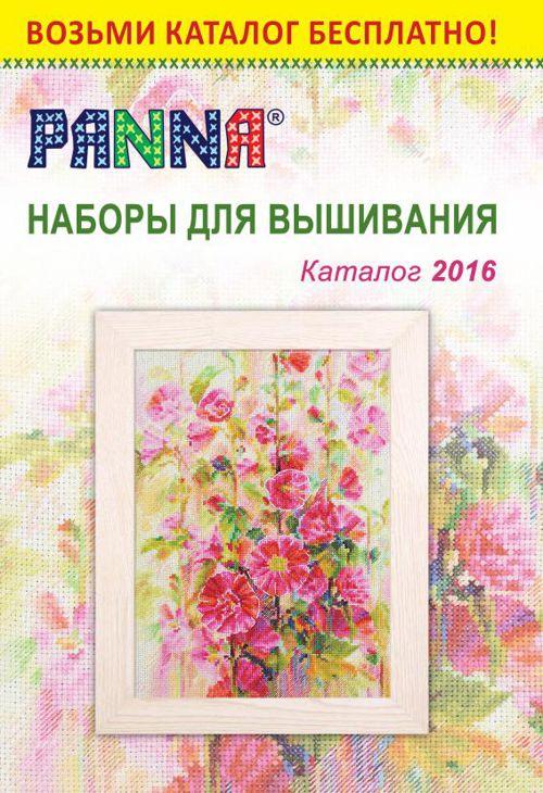 panna-2016