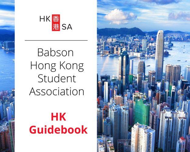 Babson HKSA HK Guidebook