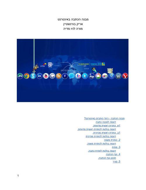 מבנה הכתבה באינטרנט