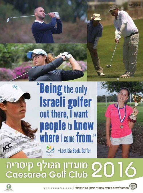 סיכום שנת 2016 במועדון הגולף קיסריה