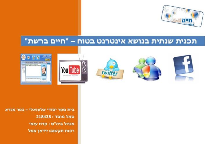 תוכנית שנתית חיים ברשת