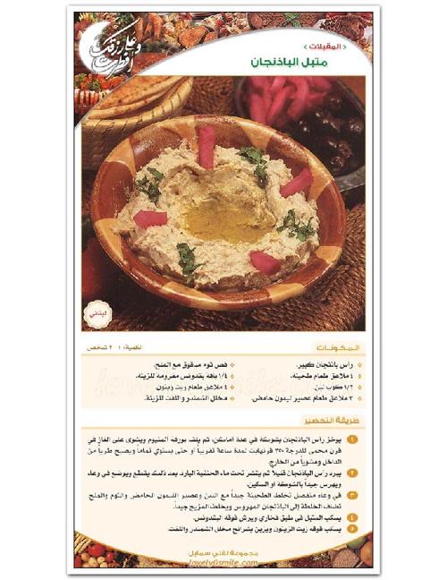 اطباق ووصفات رمضان