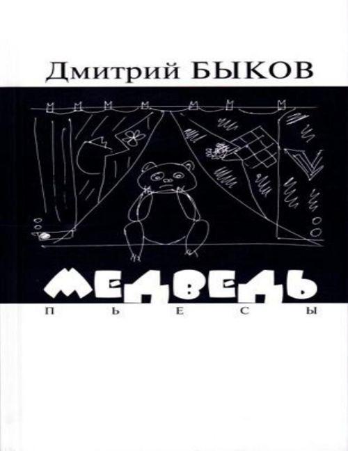 """Быков Д. """"Медведь"""" (пьесы)"""