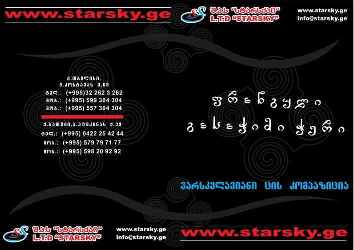 catalod starsky