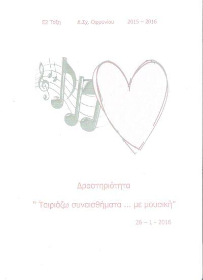Ταιριάζω συναισθήματα ... με μουσική