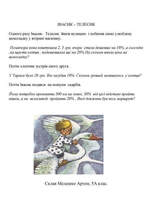 Казки ІІ частина 2007 рік