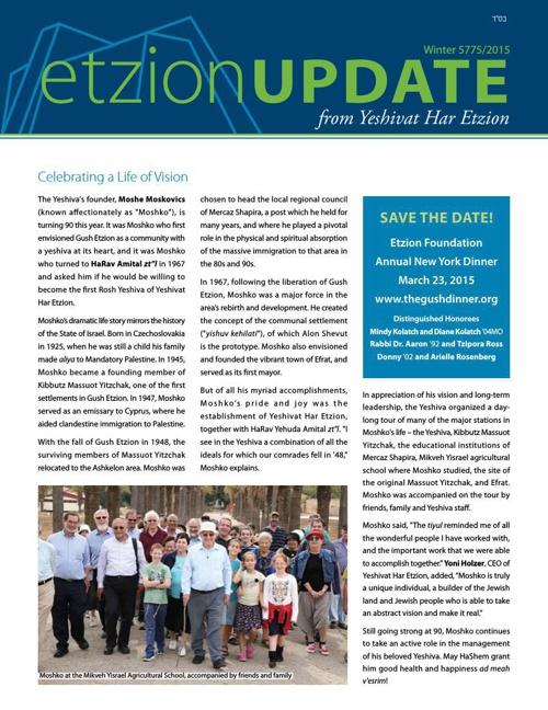 Etzion Update Winter 2015 / 5775