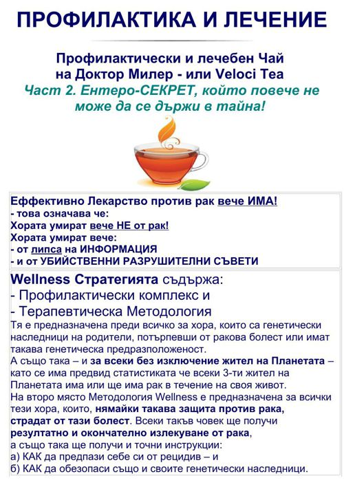 002-02_wellness-strategy_tea-prophylaxis_BG