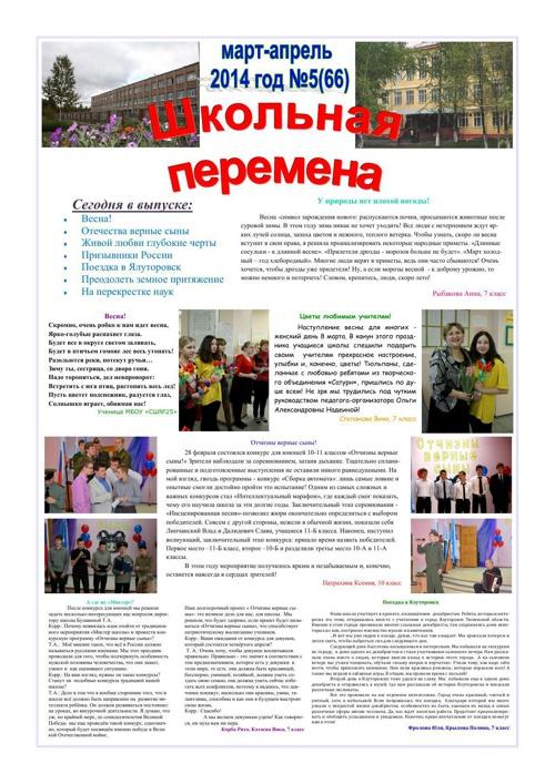 Газета март-апрель