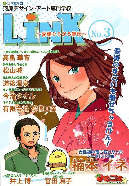 LINK vol.3