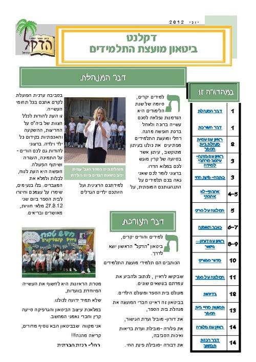 Copy of הדקל נט - עיתון מועצת התלמידים בבית ספר הדקל-יוני 2012