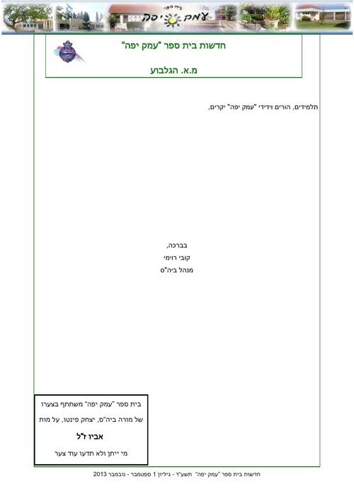 """חדשות עמק יפה גיליון 1 תשע""""ד"""