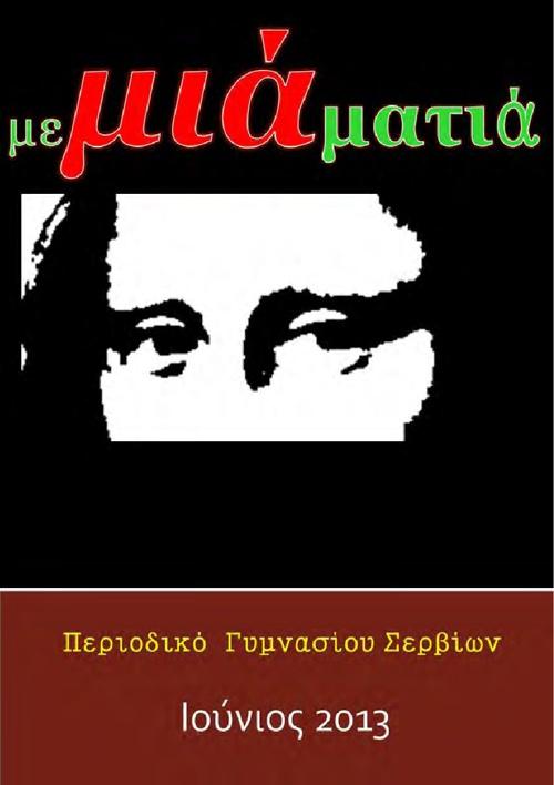 `ΜΕ ΜΙΑ ΜΑΤΙΑ` ΠΕΡΙΟΔΙΚΟ ΓΥΜΝ ΣΕΡΒΙΩΝ ΣΧ ΕΤ 2012 - 13