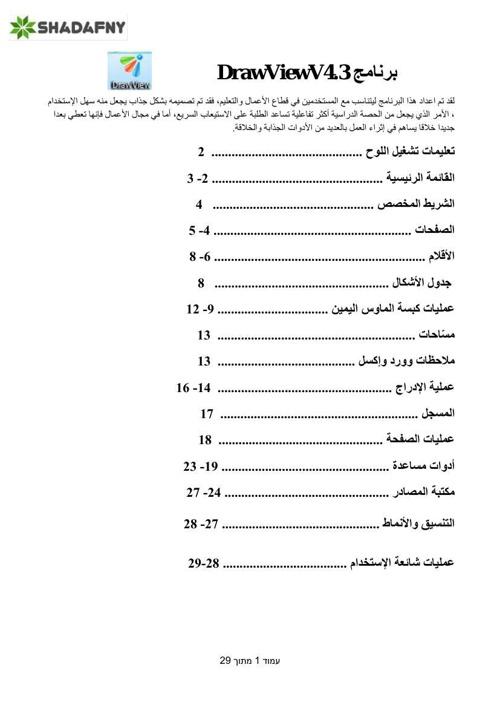חוברת הדרכה-לוח חכם