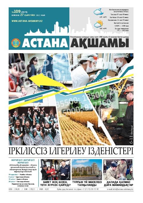 """""""Астана ақшамы"""" #109"""