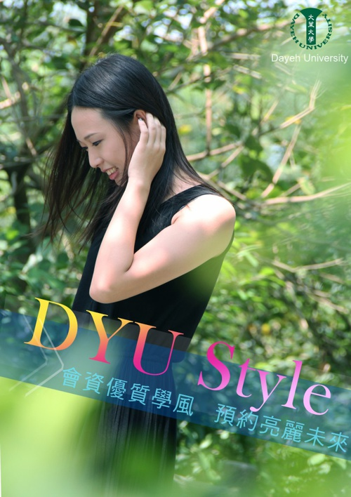 DYU Style-思嘉