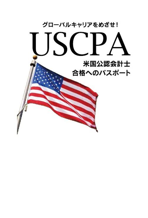 uscpa