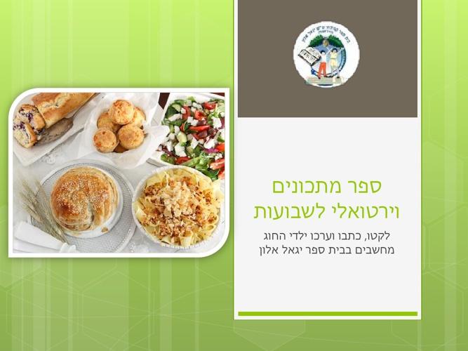 ספר מתכונים וירטואלי של ילדי חוג המחשבים של בית ספר יגאל אלון