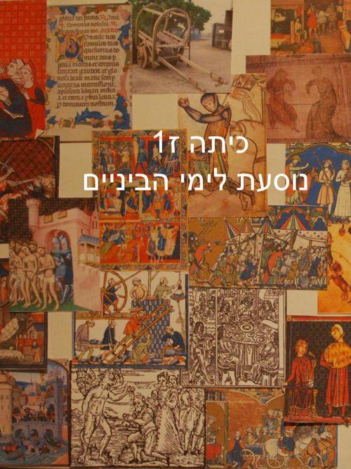 מכתבי ימי הביניים - סבב ראשון
