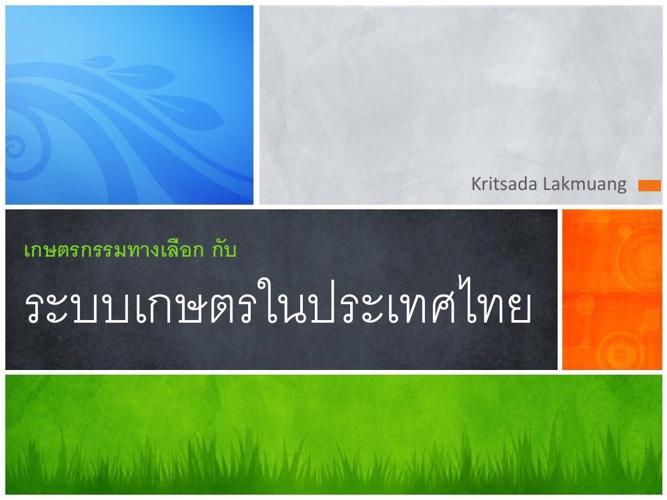 ระบบเกษตรทางเลือกในประเทศไทย
