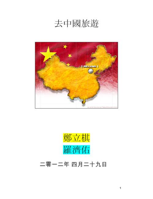 去中國旅遊