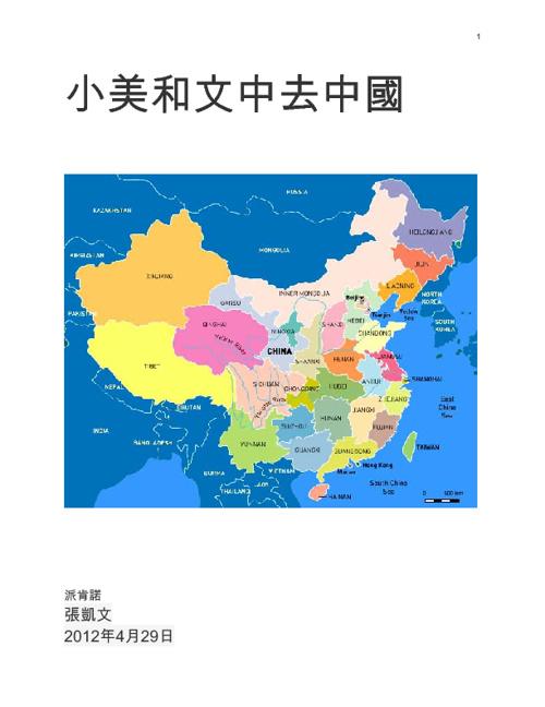小美和文中去中國