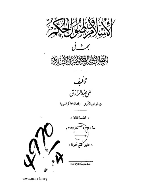 الاسلام واصول الحكم