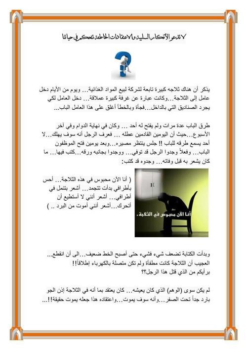 قصص تربوية تعليمية قيّمة ج2