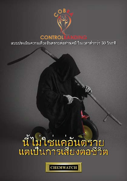 cobra_Thai