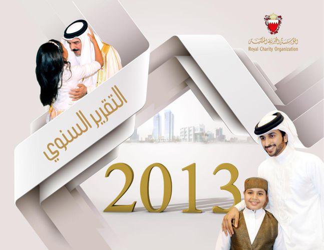 التقرير السنوي للمؤسسة الخيرية الملكية لعام 2013