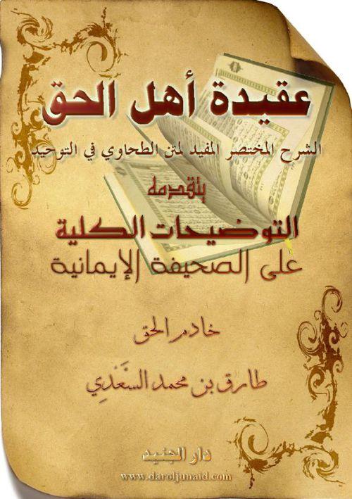 aqeedat ahl-alhaq