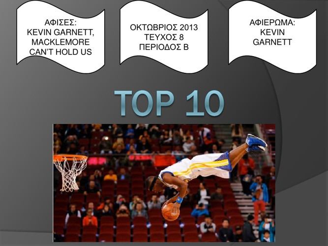TOP 10 Οκτ., Νοεμ., Δεκ. 2013