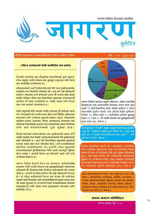 Jagaran Bulletin