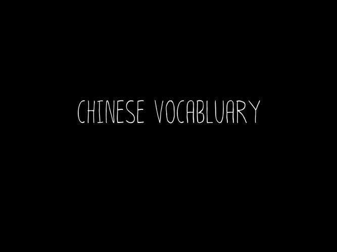 Chinese Vocabulary