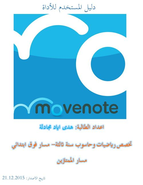 movenoteg 1