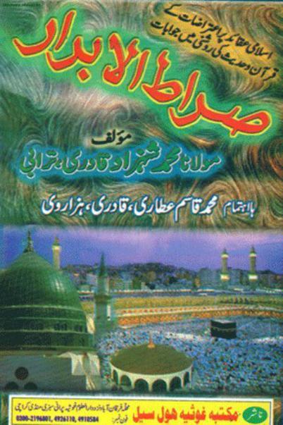 Siraat-ul-Abrar