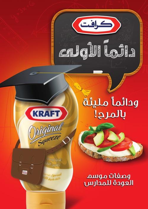 Kraft BTS Arabic