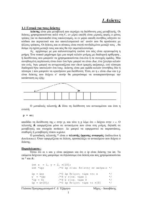 Σημειώσεις c 2