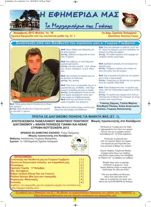 Μαθητικός τύπος- 1ο Δημοτικό Σχολείο Χολαργού Στ΄ 1