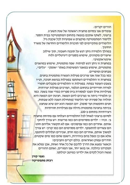 """Copy of Copy of Copy of Copy of  מידעון """"בית יהוש"""