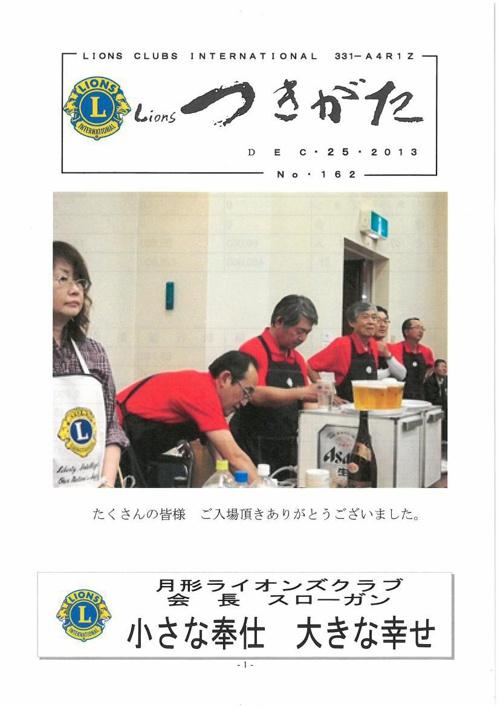 会報誌no162(スキャン)