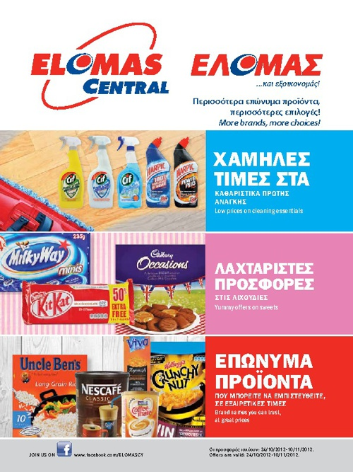 Elomas Offers 24/10 - 10/11